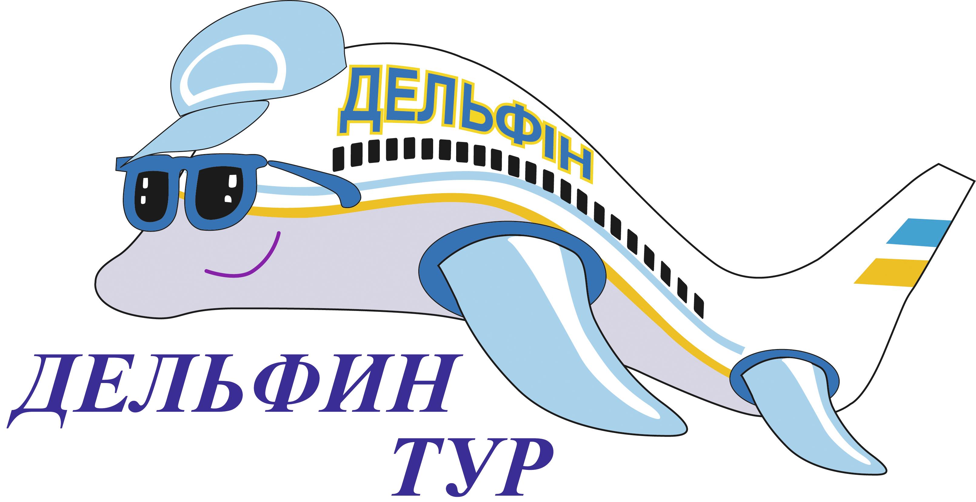 Туристическое агентство «Дельфин Тур»